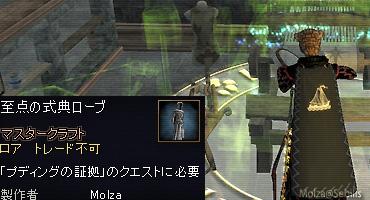 Molzahouse080229b